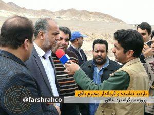 فرماندار شهرستان بافق: اولویت اول شهرستان بافق جاده بزرگراه یزد _بافق است