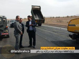 بازید جناب آقای مهندس صادقیان از پروژه بزرگراه یزد-بافق